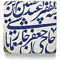 A qajar cobalt blue and white calligraphic pottery tile, persia, circa 1900