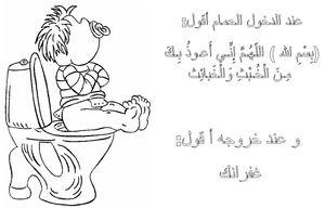 doa_toilette