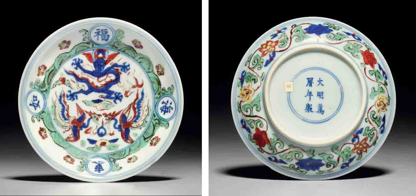 An unusual wucai dish, wanli six-character mark in underglaze blue within a double circle and of the period (1573-1619)