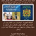 المملكة المغربية : الوطنية و حب الملك يجب أن تتجسد في أفعال تنهض بالوطن، و في أسلوب و سلوك يجعلان صاحبهما خير سفير للمملكة أينما