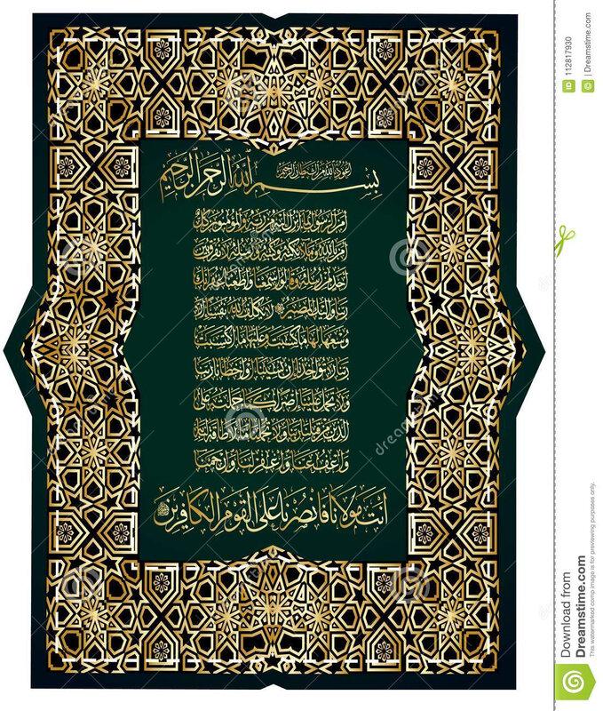 calligraphie-arabe-du-quran-al-fatiha-de-surah-l-ouverture-112817930