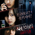 One missed call 3 (final) - j-film