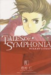 Tales_of_Symphonia_Vol1_000