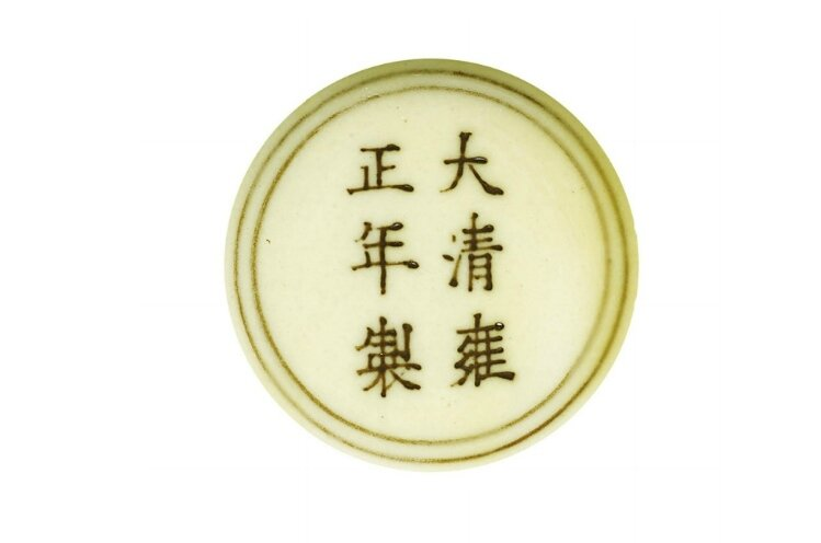 A rare incised yellow-ground green enamelled bowl,Yongzheng six-character mark within a double circle in aubergine enamel and of the period mark)