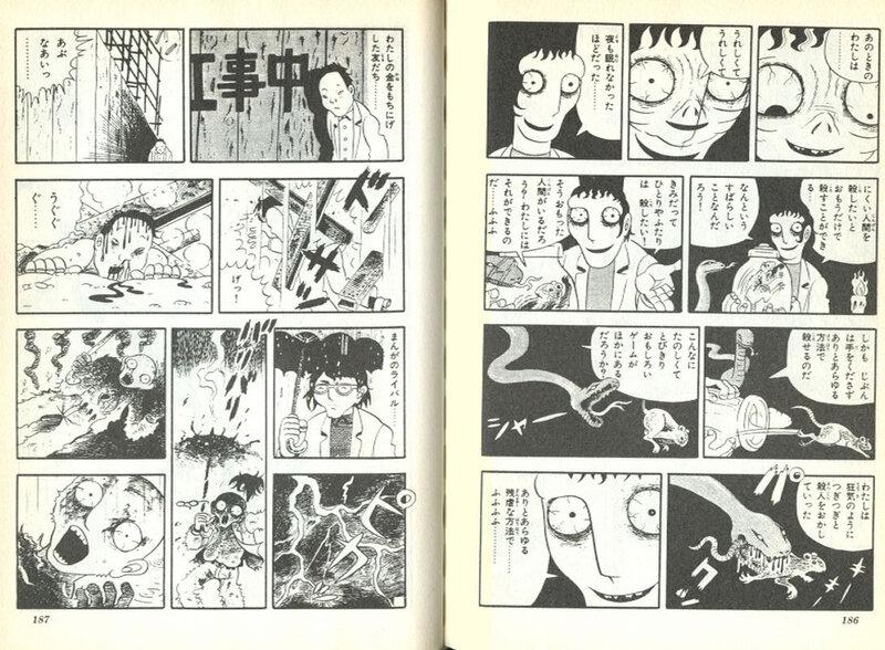 Canalblog Manga Hideshi Hino056