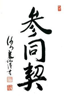 Sandôkai, calligraphie de maître Deshimaru