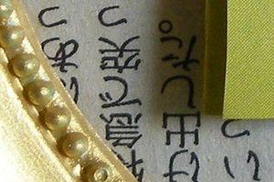 miniature (2) - détail