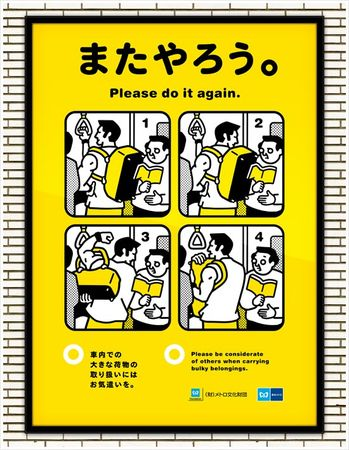 subway_manner_poster_03