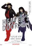 Heavens_door_poster