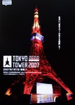 Tokyo_Tower_maquette