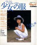 gungun_kawai_kunaru_shoujo_no_fuku