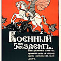 Affiches russes, emprunt 5,5 % 1916