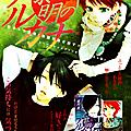 [news digest] road to ninja : 9ème film de naruto pour juillet ; l'auteur de reimei no arcana à la j.e
