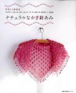 Easy natural crochet