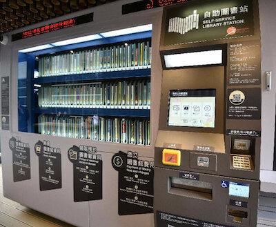 """La première bibliothèque """"libre-service"""" à Hong Kong"""