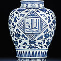 An extremely rare Arabic inscribed blue and white jar, Zhengde six-character mark within double-circles and of the period (1506-1521)