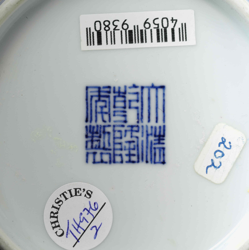 2013_NYR_02726_1409_001(a_copper-red-decorated_blue_and_white_eight_immortals_bowl_qianlong_se)