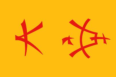 405px_Flag_of_Central_Vietnam__1885_1890_