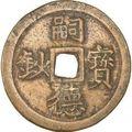 Tự đức bảo sáo 嗣德寳鈔, 1848