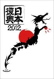 japan2012