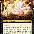 Child of Alara Altered