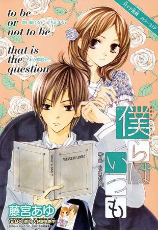 Bokura_wa_Itsumo_page003