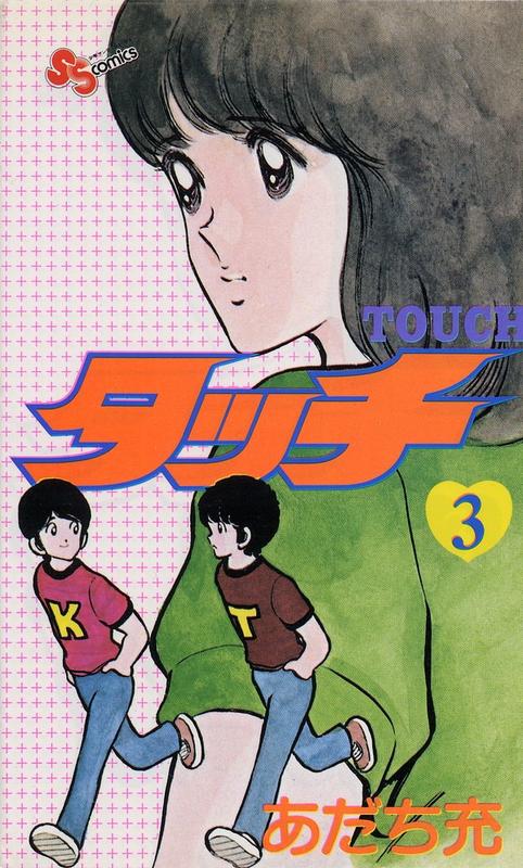 Canalblog Manga Furigana006