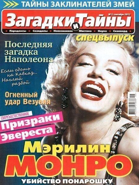 2012-09-zagadki_i_tainy-ukraine