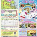 Kiss au japon: plan du parc d'attraction hello kitty :harmonyland
