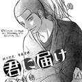 [manga scanlation/review] kimi ni todoke chap 56