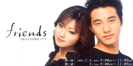 Friends02_banner