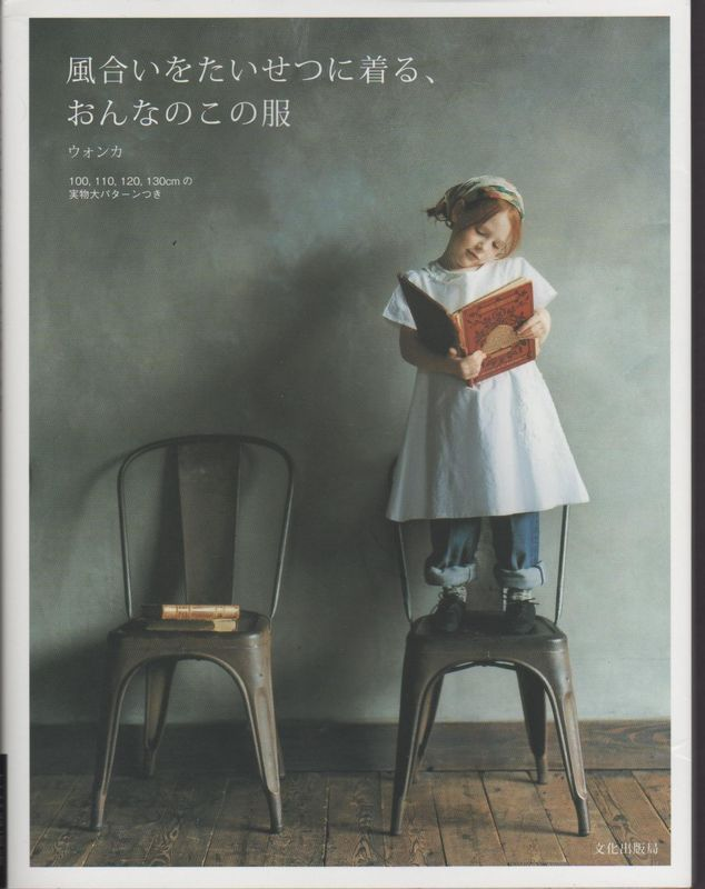 jap enfants1