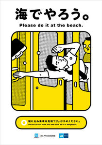 please_do_it_at_the_beach_subway_japan_thumb_211x300