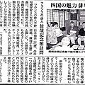 s-Mainichi Shinbun 25 septembre 2012