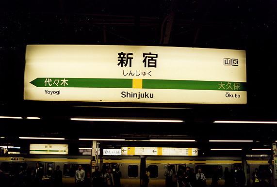 Canalblog Tokyo02 12 Avril 2004 Lundi 031 Shinjuku