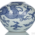 A rare blue and white 'dragon' vase, tianqiuping, china, ming dynasty